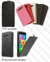 Samsung Galaxy Grand Prime SM-G530 (калъф кожен -
