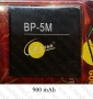 Батерия 900mAh/1120mAh за Nokia 5610 XpressMusic/5700 XpressMusic/6110 Navigator/6500 Slide/7390/8600 Luna